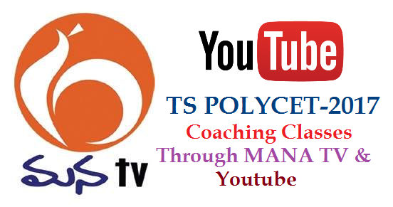 TS Polytechnic Entrance Test Coaching Classes through MANA TV/ Youtube @youtube.com/softnetmanatv | TS POLYCET 2017 MANA TV Youtube Lessons | Telangana Polytechnic Entrance Test 2017 Lessons to get Good marks as well as Good rank | POYCET Coaching through Yotube/softnetmanatv | Telangana MANA TV Coaching Classes for the Candidates who are going to attend Telangana Polytechnic Entrance 2017 |Society for Telangana State Networks SoFTNET MANA TV Youtube Lessons for TS POYCET 2017 ts-polytechnic-entrance-test-coaching-classes-mana-tv-youtube-softnet-telangana-polycet