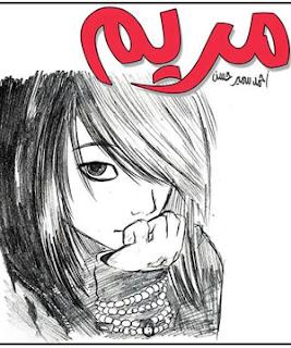 تحميل كتاب مريم، أشعار أحمد سمير حسن، كتب أحمد سمير حسن، شعر، شعر عامية، شعر رومانسي