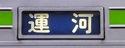 東武野田線 運河行き 10300系側面表示