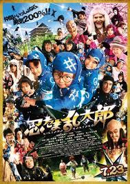 Bosbioskop Ninja Kids (2011)