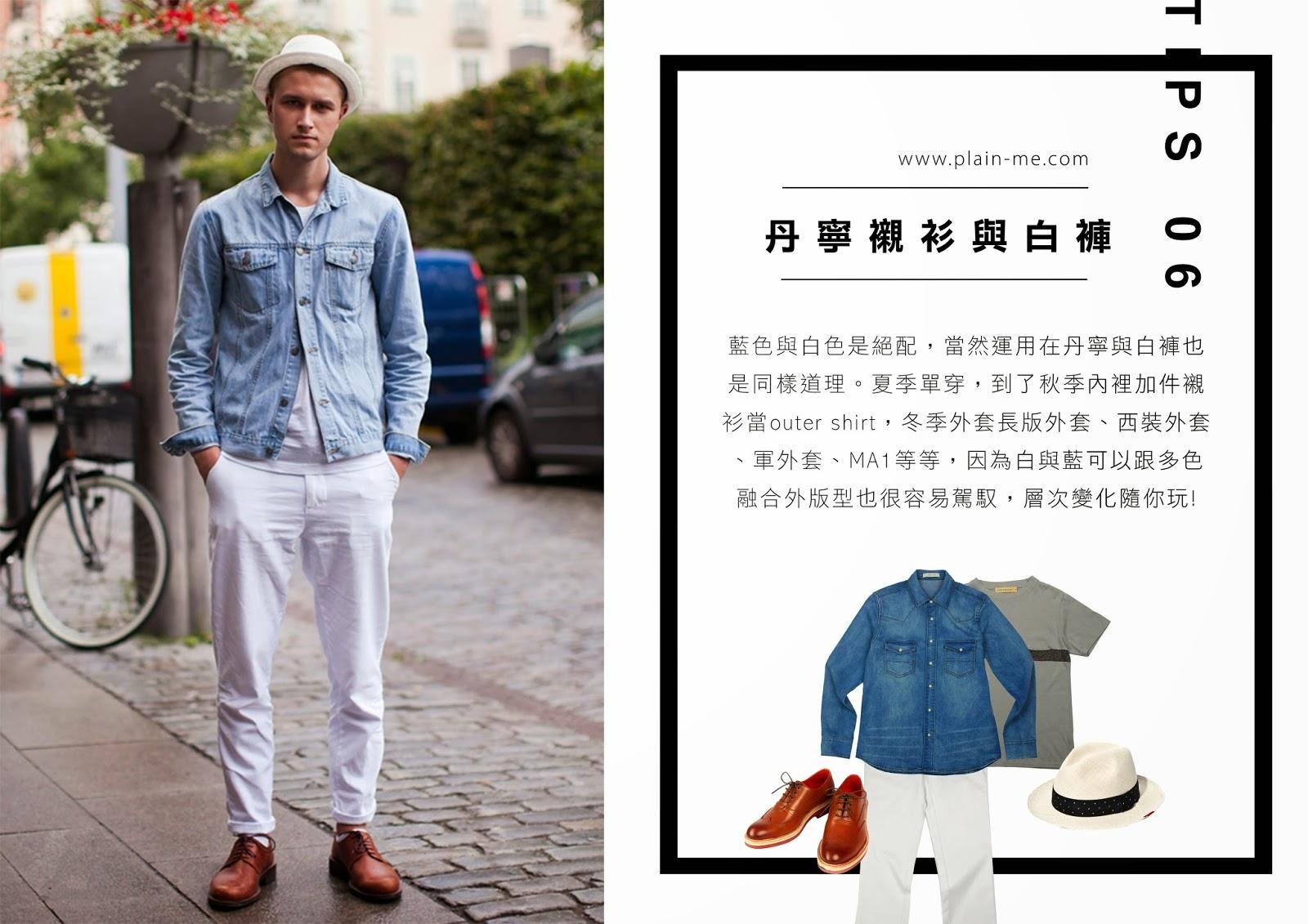 關於丹寧襯衫的 N 種穿法 | FLiPER MAG