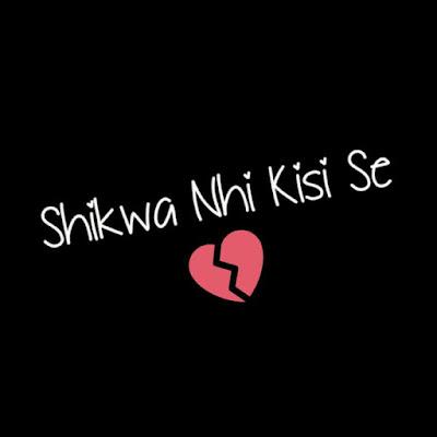Shikwa nhi kisi se
