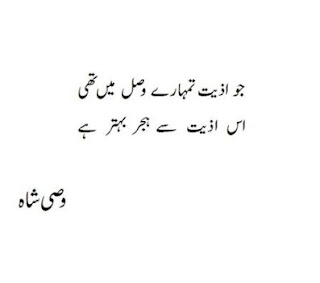 Poetry | Urdu Sad Poetry | Wasi Shah Urdu Sad Poetry | Poetry Images | Poetry Wallpapers | Poetry Pics And Images - Urdu Poetry World, Urdu poetry about death, Urdu poetry about mother, Urdu poetry about education, Urdu poetry best, Urdu poetry bewafa, Urdu poetry barish, Urdu poetry for love, Urdu poetry ghazals, Urdu poetry Islamic, Urdu poetry images love, Urdu poetry judai, Urdu poetry love romantic, Urdu poetry new, poetry in Urdu