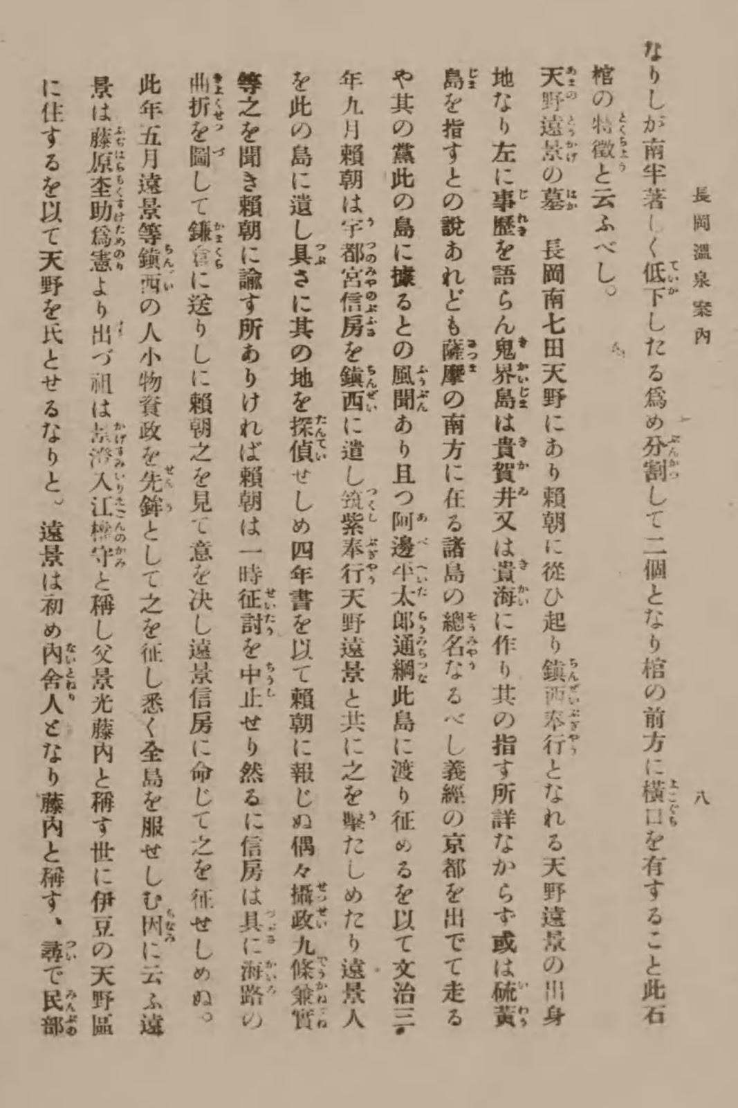 伝える会  高良社(讃岐篇)