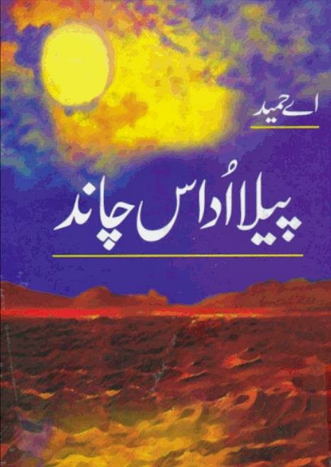 Free download Peela udas chand novel by A.Hameed pdf, Online reading.