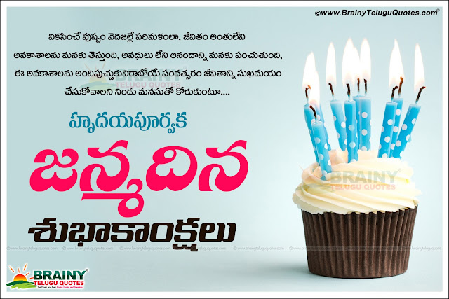 Telugu Nice Birthday Photo Comments, Famous Telugu Birthday wishes in Telugu Language, Awesome Telugu Birthday Greetings for Sir, Telugu Birthday Greetings for Teacher, Telugu Happy Birthday Images for Lecturer, Happy Birthday Messages and Greetings in Telugu Language Wallpapers.