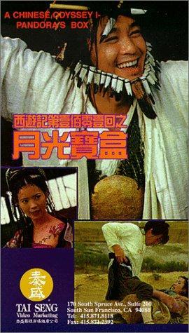 A Chinese Odyssey I: Pandoras Box