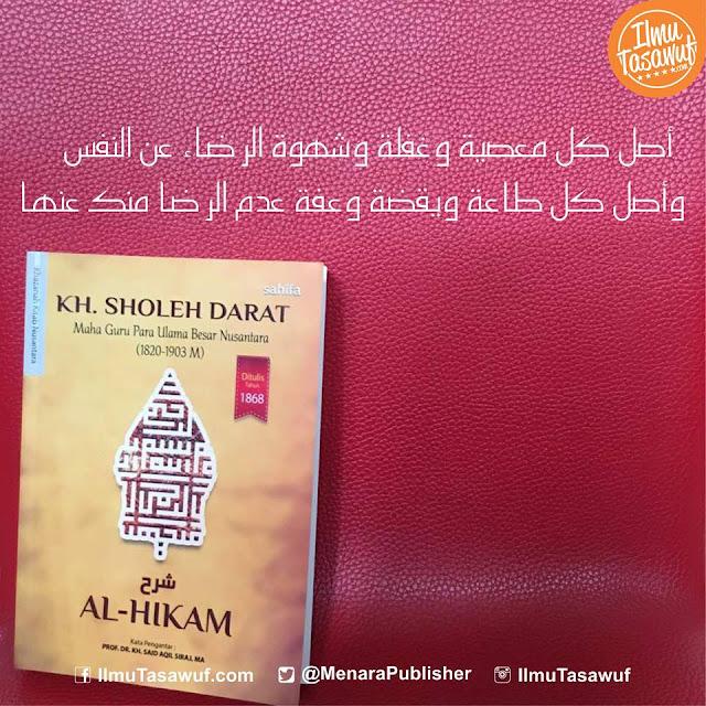 [Syarah Al-Hikam] Tujuh Macam Nafsu dalam Diri Manusia