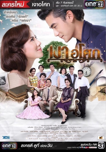 2016 in Lakornland - Lakorn News and Trends (Part One
