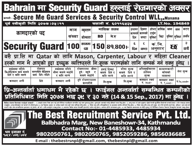 Jobs in Bahrain for Nepali, Salary Rs 51,400