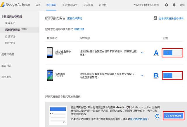 adsense-page-level-ads-install-Blogger 安裝 Adsense 網頁層級廣告(錨定/重疊/穿插)使用心得