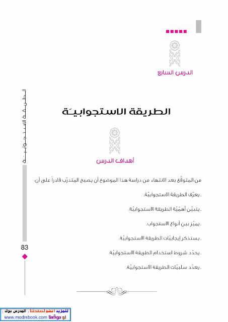 طرائق التدريس واستراتيجياته محمد الحيلة pdf