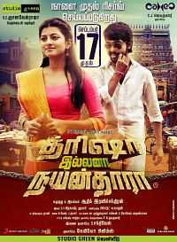 Trisha Illana Nayanthara (2015) Dual Audio Hindi - Tamil Download 400MB