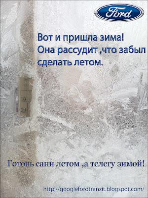 зима транзит image
