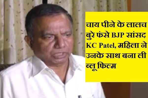 bjp-mp-kc-patel-hunny-trap-by-supreme-court-women-lawyer