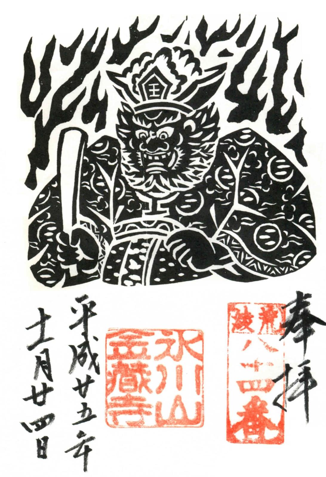 デザイン印(神社...C-png