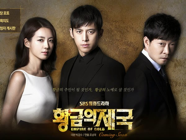 2013年韓劇 黃金帝國線上看