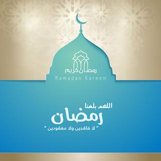 صور اللهم بلغنا رمضان 2019