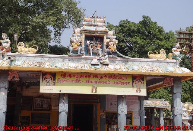 பஞ்சேஷ்டி அகஸ்தீஸ்வரர் திருக்கோவில்
