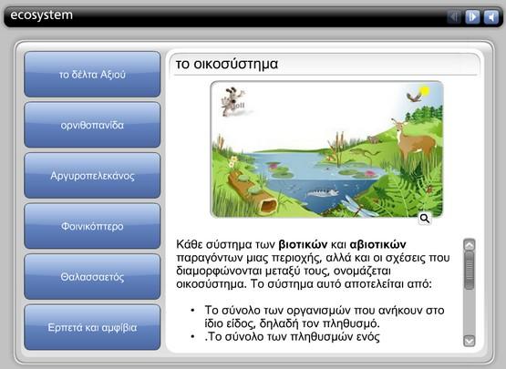 http://users.sch.gr/sjolltak/moodledata/geo/delta_aksiou/engage.swf