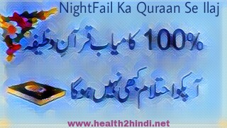 Nightfall ka desi ilaj_swapandosh ki dawa_ehtalam ka ruhani ilaj