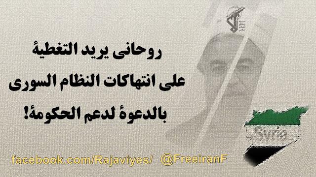 روحاني يريد التغطية على انتهاكات النظام السوري بالدعوة لدعم الحكومة!