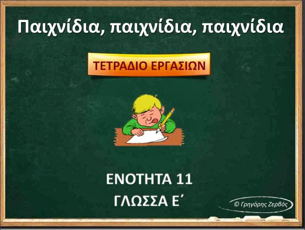 http://anoixtosxoleio.weebly.com/uploads/8/4/5/6/8456554/tetradioa_ergasiwn.swf