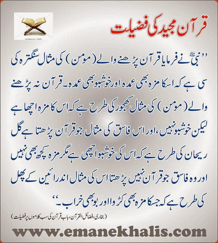 Hadith Quran Ki Fazilat Towards Islam