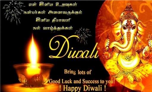 Diwali Whatsapp Status in Tamil