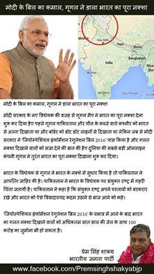 Prem Singh Shakya-UPBJP