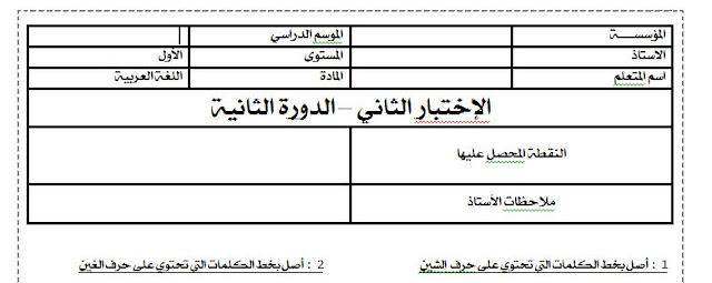 الفرض الرابع اللغة العربية المستوى الأول النموذج 1