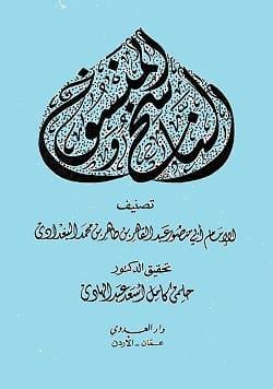 تحميل كتاب الناسخ والمنسوخ pdf - عبد القاهر البغدادي