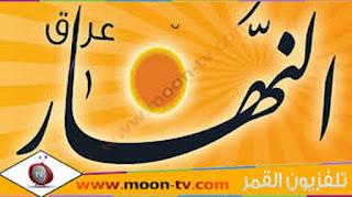 تردد قناة النهار عراق الجديد علي النايل سات 2017