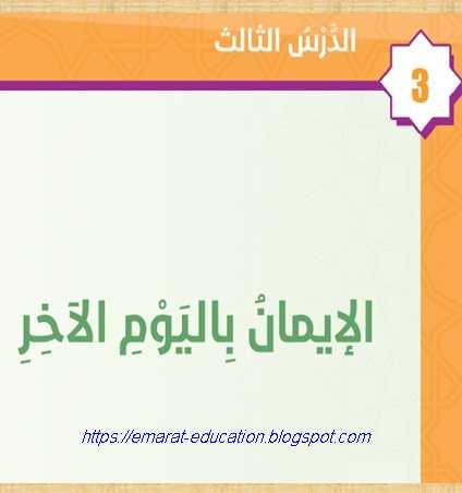 حل درس  الايمان  باليوم الاخر تربية اسلامية للصف الخامس فصل اول 2020- التعليم فى الامارات