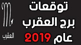 توقعات برج العقرب عام 2019