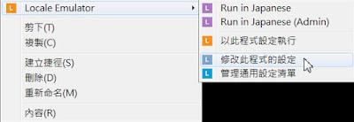 解決簡體程式開啟亂碼,取代AppLocale,最新版Locale.Emulator.V2.2.0.0 多國語言版!