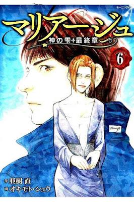 [Manga] マリアージュ 神の雫 最終章 第01-06巻 [Mariage – Kami no Shizuku Saishuushou Vol 01-06] Raw Download