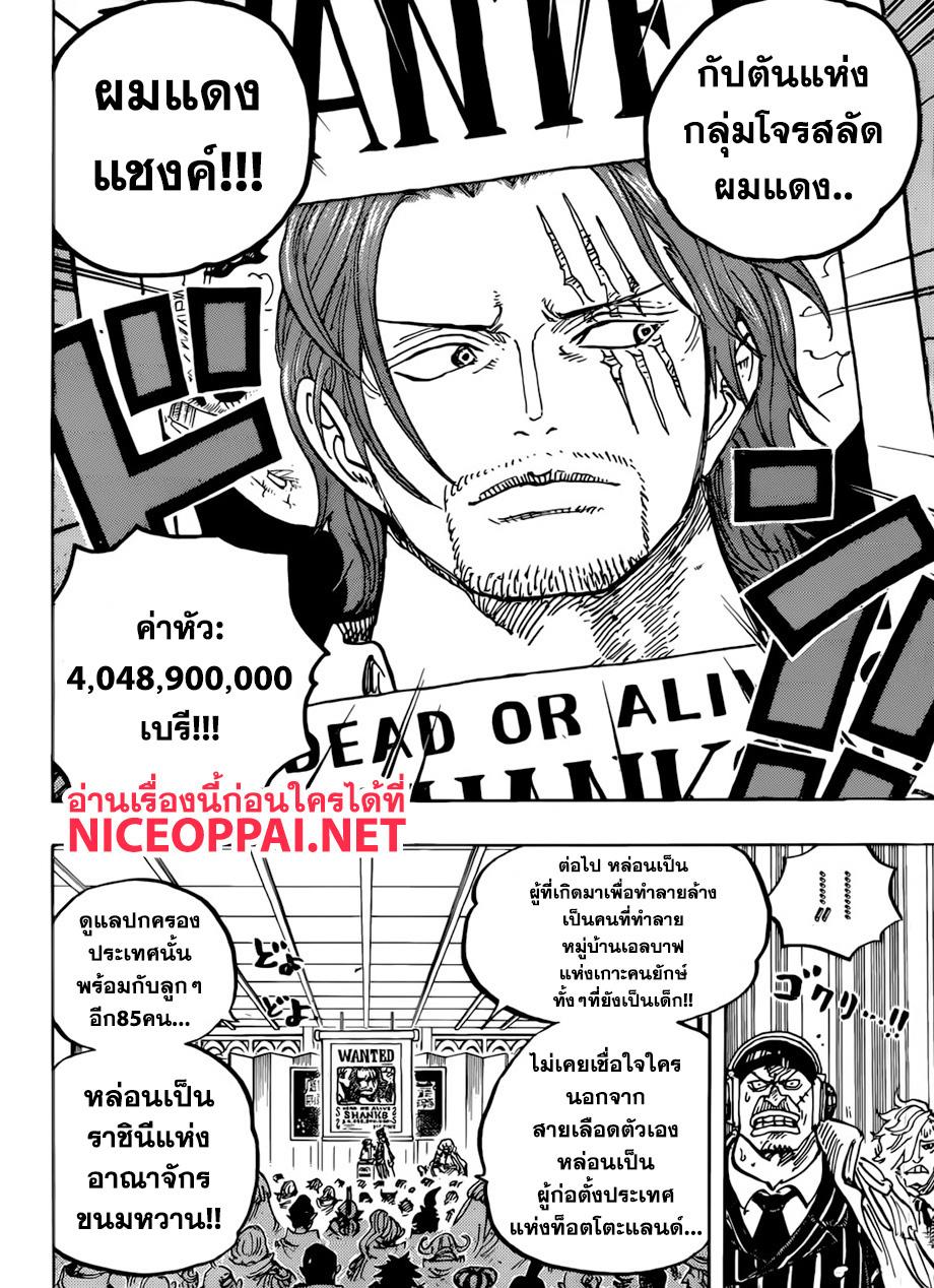 One Piece 957 TH