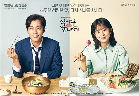 Sinopsis pemain genre Drama Let's Eat 3 (2018)