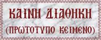 http://www.apostoliki-diakonia.gr/bible/bible.asp?contents=new_testament/contents.asp&main=