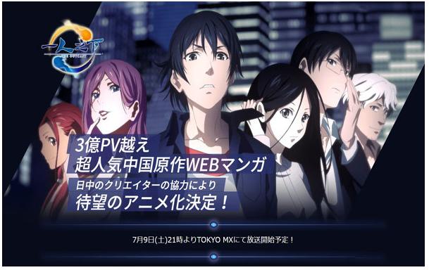Download Anime Hitori no Shita: The Outcast [Subtitle Indonesia]
