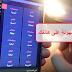مشاهدة الأفلام المترجمة للعربية , بكل سهولة على هاتفك و التلفزيون الخاص بك وبجودة عالية FULL HD