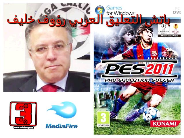 تحميل باتش التعليق العربي pes 2020 برابط واحد