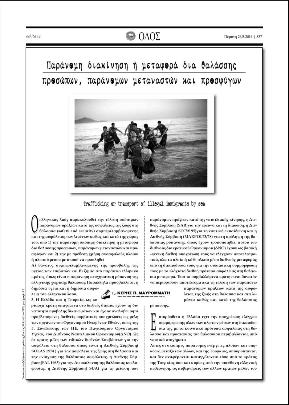 ΚΕΡΗΣ Π. ΜΑΥΡΟΜΜΑΤΗ: Παράνομη διακίνηση ή μεταφορά δια θαλάσσης, προσώπων, παράνομων μεταναστών και