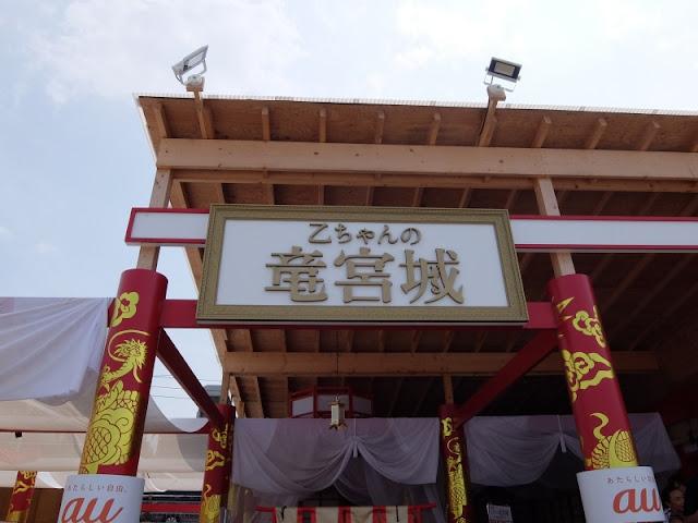 au 乙ちゃんの竜宮城の写真です。