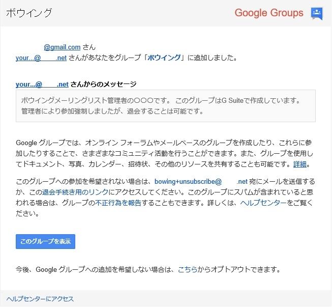 グループ google