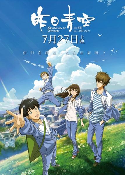 Crystal Sky of Yesterday Full Movie