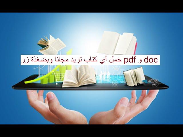 Photo of أضخم مكتبة على الأنترنت لتحميل الكتب مجانا pdf