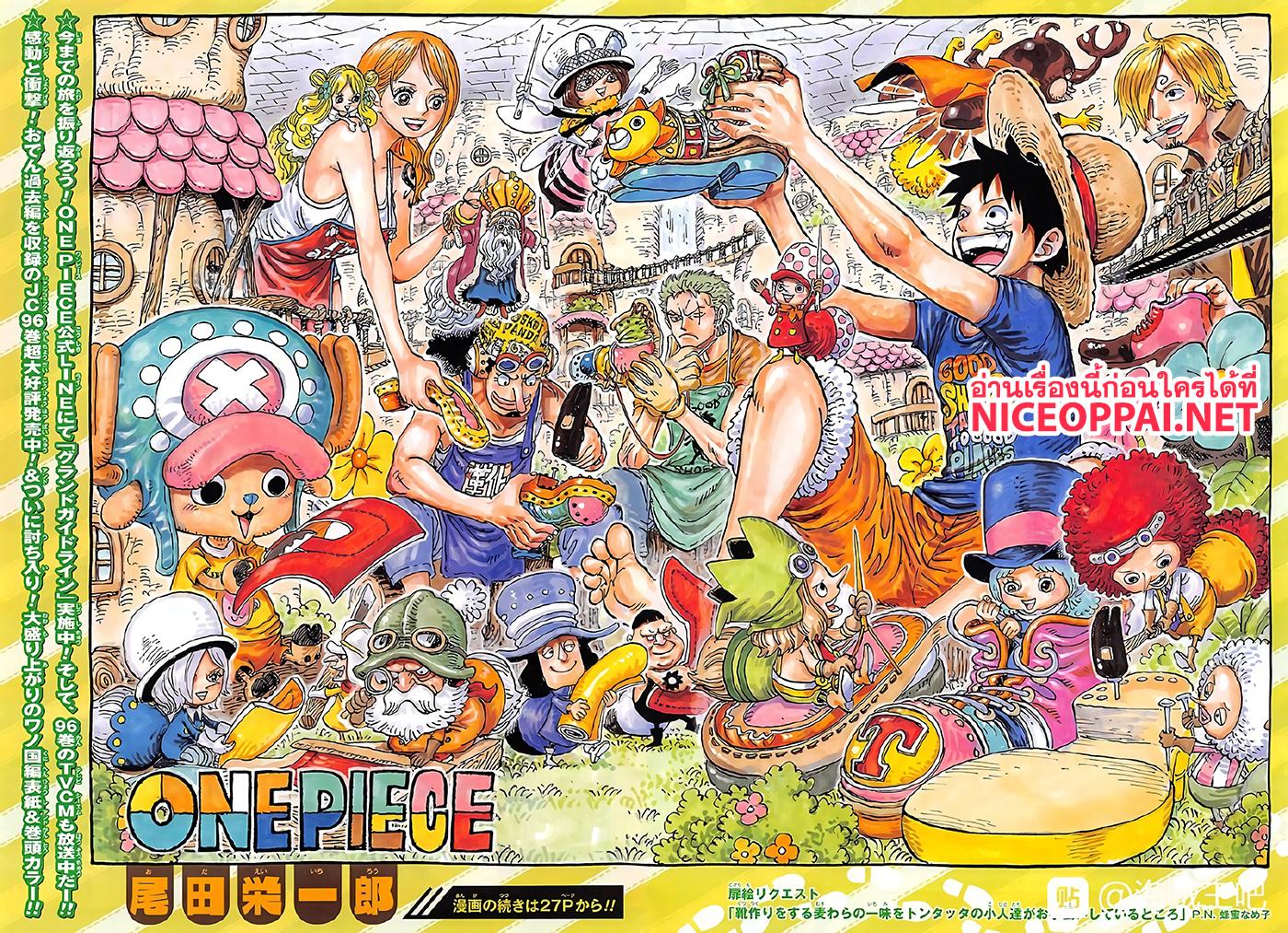 อ่านการ์ตูน One Piece ตอนที่ 976 หน้าที่ 3