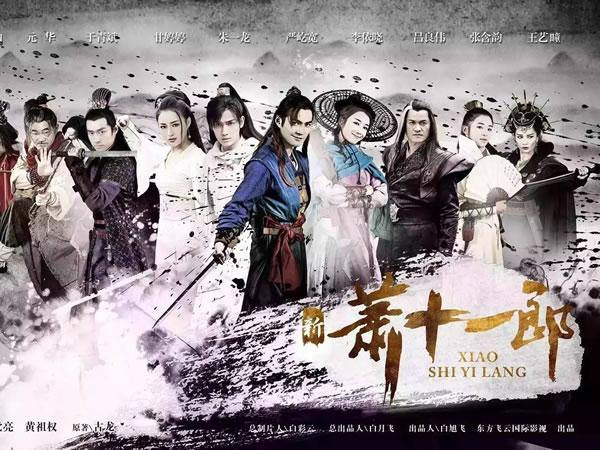 新蕭十一郎 Xiao Shi Yi Lang